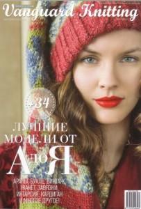 Vanguard Knitting Новогодний выпуск 2012